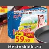 Матрица Акции - Масло Горянка 82,5% Нальчинский МК