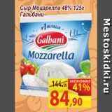 Сыр Моцарелла 48% Гальбани, Вес: 125 г