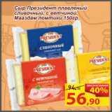 Магазин:Матрица,Скидка:Сыр Президент плавленый