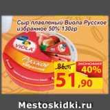 Магазин:Матрица,Скидка:Сыр плавленый Виола Русское избранное 50%