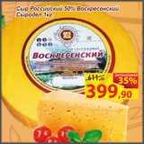 Сыр Российский 50% Воскресенский Сыродел, Вес: 1 кг