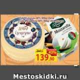 Сыр Сулугуни 40% СЫР МОЦАРЕЛЛА 40%
