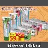 Магазин:Матрица,Скидка:Зубная паста Биомед биокомплекс,кальцимакс, сенситив, супервайт