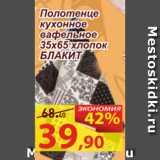 Магазин:Матрица,Скидка:Полотенце кухонное вафельное 35х65 хлопок БЛАКИТ