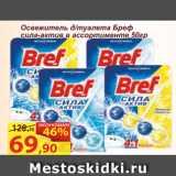 Магазин:Матрица,Скидка:Освежитель д/туалета Бреф сила=актив в ассортименте