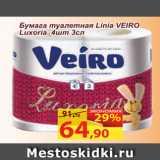 Скидка: Бумага туалетная Linia VEIRO Luxoria 4 шт. 3 сл.