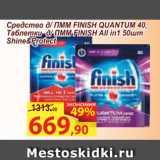 Средство д/ПММ Finish Quantum 40, таблетки д/ПММ Finish All in 1 50шт Shine&Protect