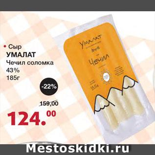 Акция - Сыр Умалат Чечил соломка