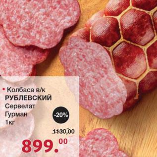 Акция - Колбаса Рублевский Зсервелат