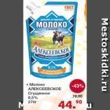 Скидка: Молоко Алексеевское сгущенное