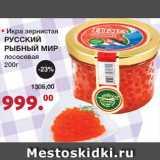 Оливье Акции - Икра зернистая Русский Рыбный мир лососевая