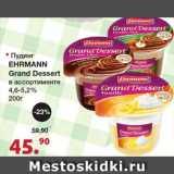 Магазин:Оливье,Скидка:Пудинг Ehrmann Grand Dessert