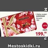 Скидка: Набор конфет Коркунов ассорти