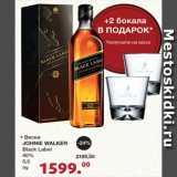 Скидка: Виски Johnie Walker Black Label
