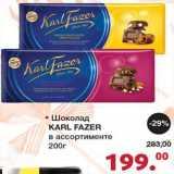 Скидка: Шоколад Karl Fazer