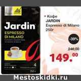 Скидка: Кофе Jardin Espresso di Milano