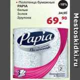 Скидка: Полотенца бумажные Papia