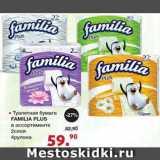 Скидка: Туалетная бумага Familia Plus
