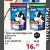 Скидка: Корм консервированный для кошек Феликс