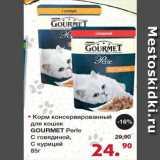 Скидка: Корм консервированный для кошек Гурме
