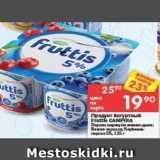 Магазин:Перекрёсток,Скидка:ПРодукт йогуртный Fruttis CAMPINA