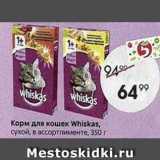 Магазин:Пятёрочка,Скидка:Корм для кошек Whiskas