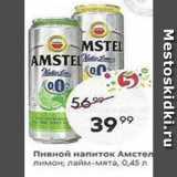 Магазин:Пятёрочка,Скидка:Пивной напиток Амстел