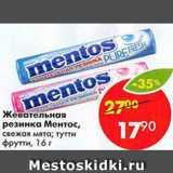 Скидка: Жевательная резинка Ментос