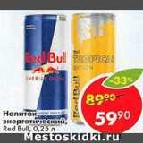 Скидка: Напиток энергетический Red Bull