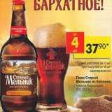 Скидка: Пиво Старый Мельник из бочонка