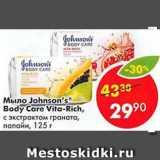 Магазин:Пятёрочка,Скидка:Мыло Johnson`s Body Care Vita-Rich