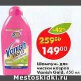 Скидка: Шампунь для чистки ковров Ваниш Голд
