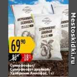 Карусель Акции - Суперфосфат/Суперфосфат двойной/удобрение Амморфос