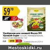 Карусель Акции - Удобрение для овощей Фаско 5 М
