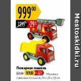 Скидка: Пожарная машина