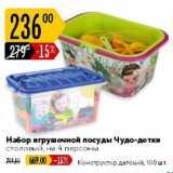 Скидка: Набор игрушечный посуды Чудо-детки