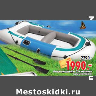 купить лодку в окей
