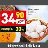Дикси Акции - Яйцо куриное столовое