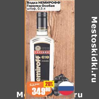 Акция - Водка Немирофф Горилка Особая штоф