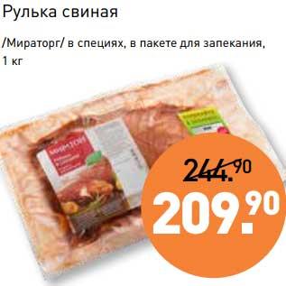 Рецепт свиной рульки в пакете для запекания
