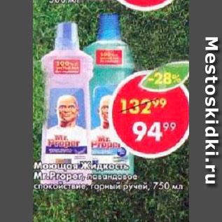 Акция - Моющая Жидкость Mr.Proper