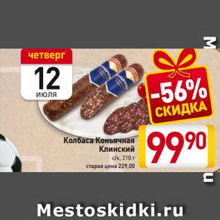 Акция - Колбаса Коньячная Клинский