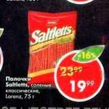Скидка: Палочки Saltletts