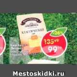 Пятёрочка Акции - Сыр Брест-Литовск 45%