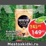 Пятёрочка Акции - Кофе Nescafe Crema