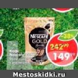 Пятёрочка Акции - Кофе Nescafe Gold