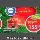 Скидка: Набор конфет Москва