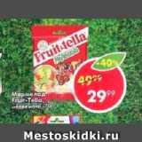 Магазин:Пятёрочка,Скидка:Мармелад Fruit Tella
