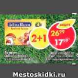 Магазин:Пятёрочка,Скидка:Бульон Galiina Blanka