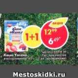 Магазин:Пятёрочка,Скидка:Каша Увелка